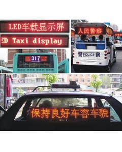 无线出租车载LED屏