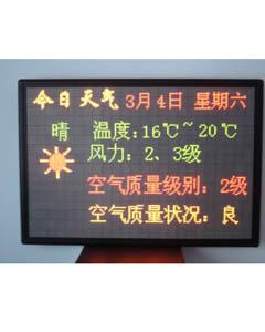 气象专用led显示屏