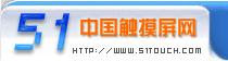中国触摸屏网