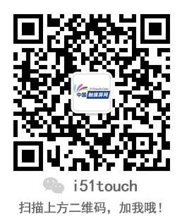 触摸屏与OLED网官方微信号:i51touch