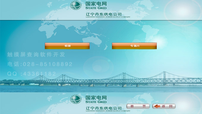 电网触控屏查询软件页面欣赏