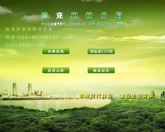 林业局亿万先生查询系统软件首页