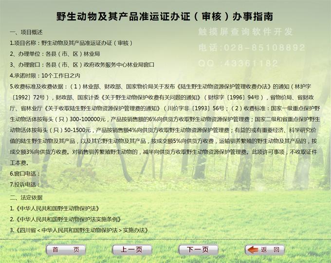 林业局亿万先生查询系统软件内容页面
