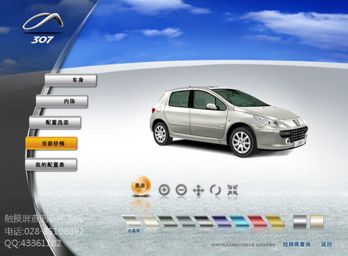 东风标致汽车触摸屏查询软件系统