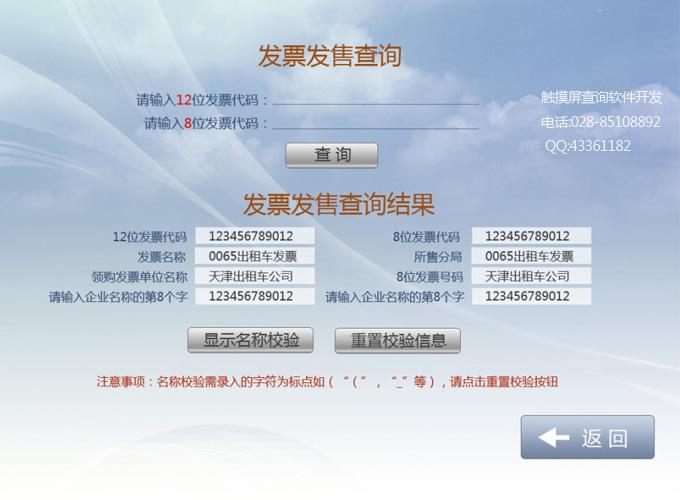 天津市税务局纳税服务局触摸屏查询软件制作系