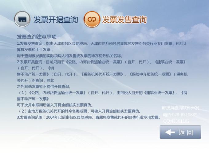 天津市税务局纳税服务局触摸屏查询火狐体育nba