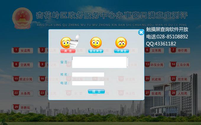 政务服务中心办事窗口满意度评测的触摸屏查询软件
