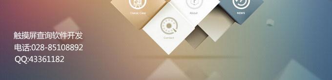 媒体发广告toucher触摸屏查询软件制作系统