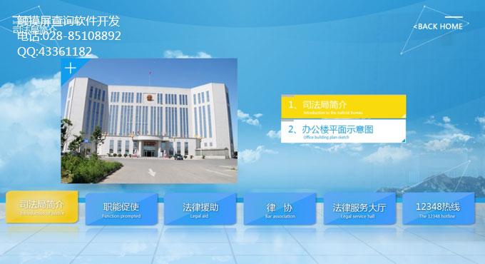 司法局多媒体乐虎国际官网登录系统