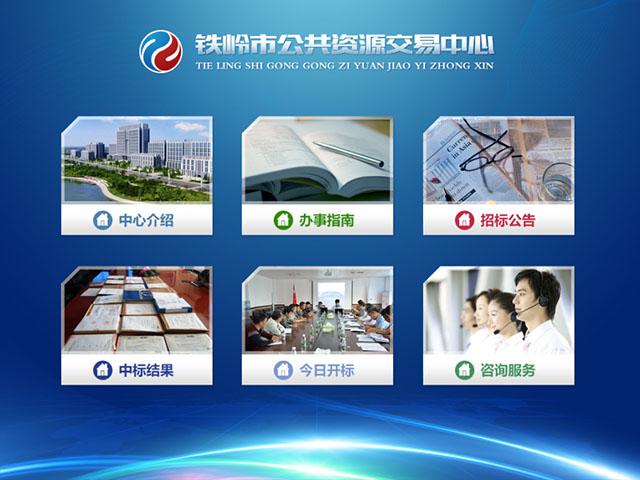 乐虎国际官网登录公共资源展示系统乐虎国际官网登录查询软件制作系统