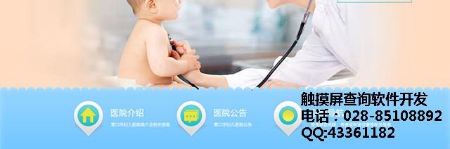移动医疗触摸屏软件触摸屏系统软件制作