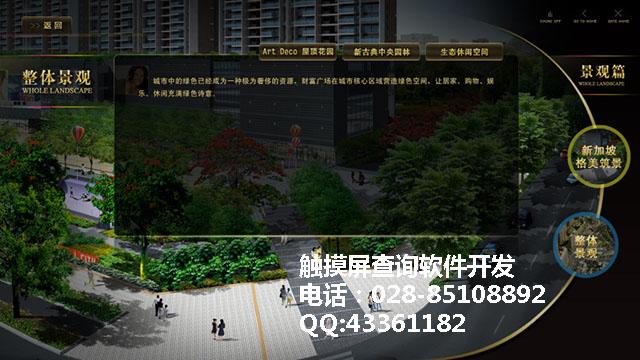 财富广场触摸屏互动软件触摸屏系统软件制作