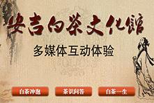 安吉白茶文化馆触摸屏查询火狐体育nba