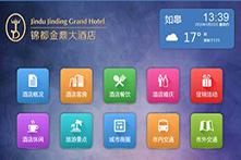 锦都酒店千赢国际qy88信息查询软件系统