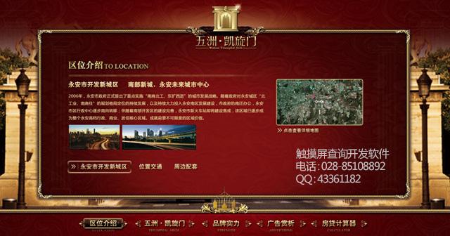 房地产信息查询千赢国际qy88软件系统