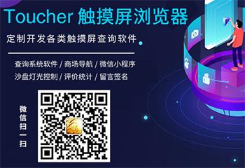Toucher触摸屏浏览器,触摸查询系统/触摸软件浏览器V9.2正式发布
